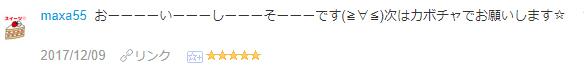 f:id:tsuritsuri:20171218014220j:plain