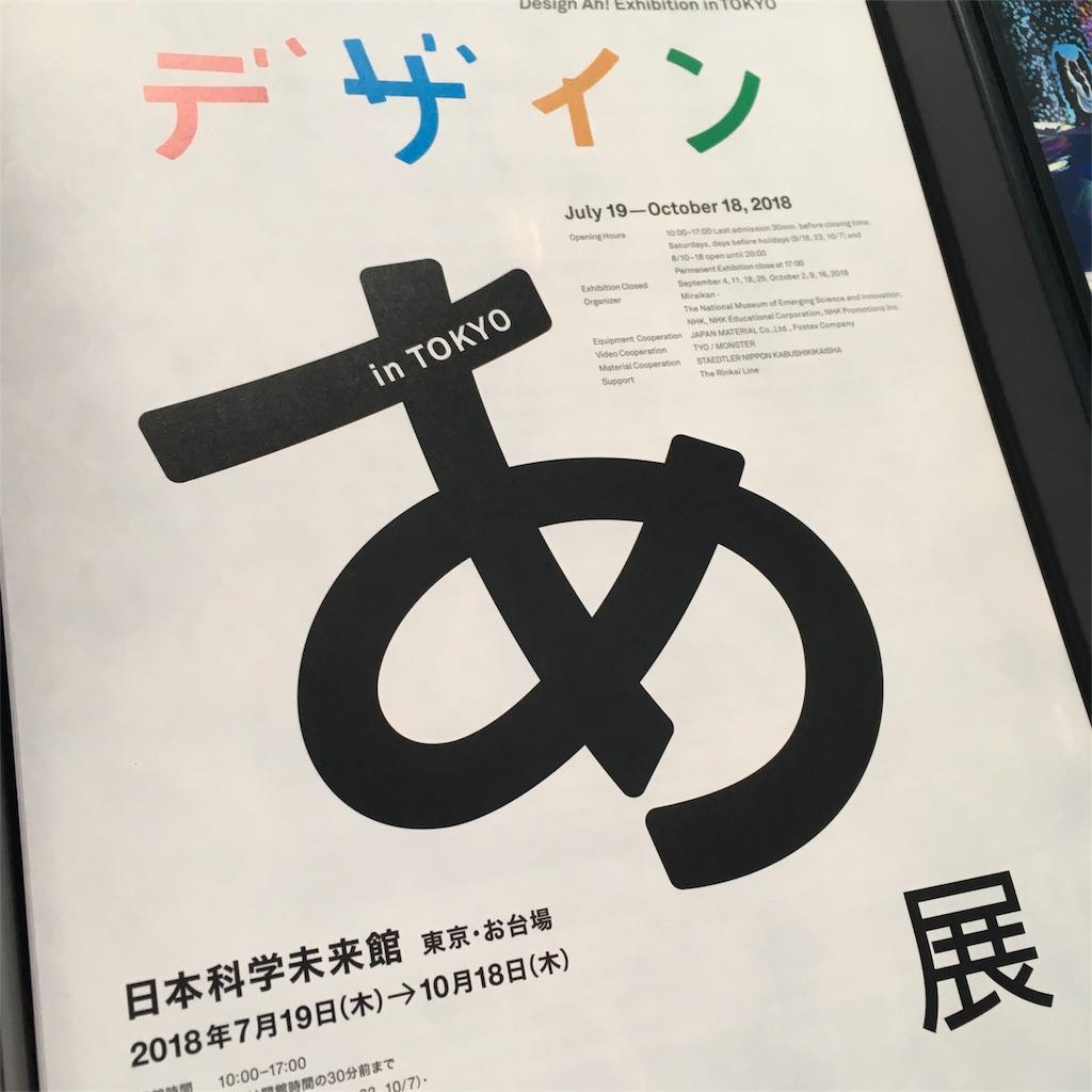 f:id:tsuritsuri:20180730225109j:image