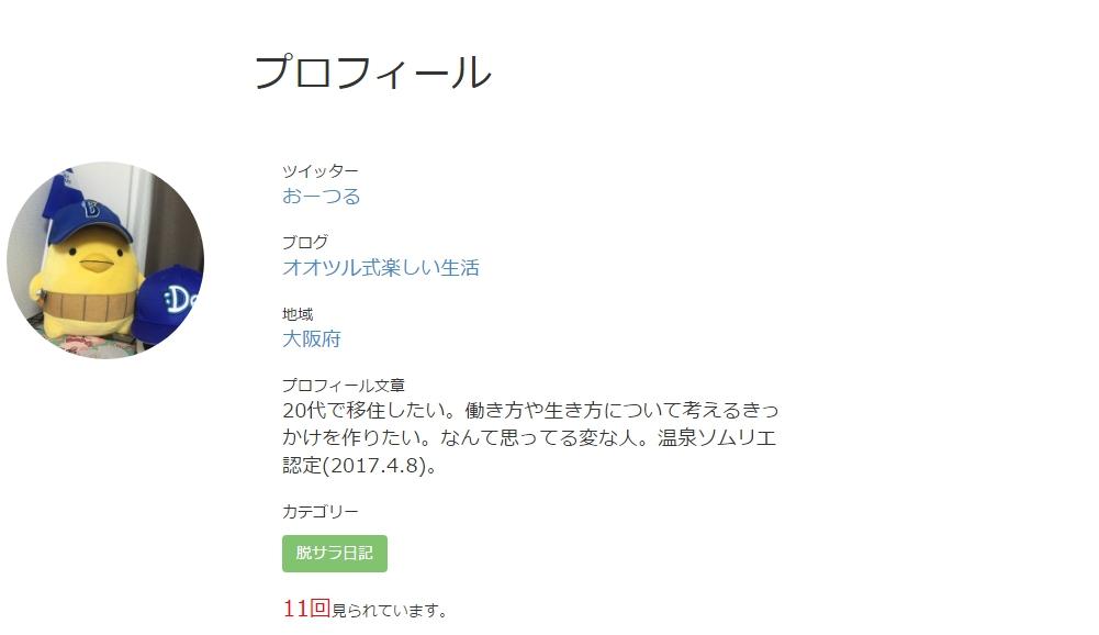f:id:tsuru-52:20170605214755j:plain