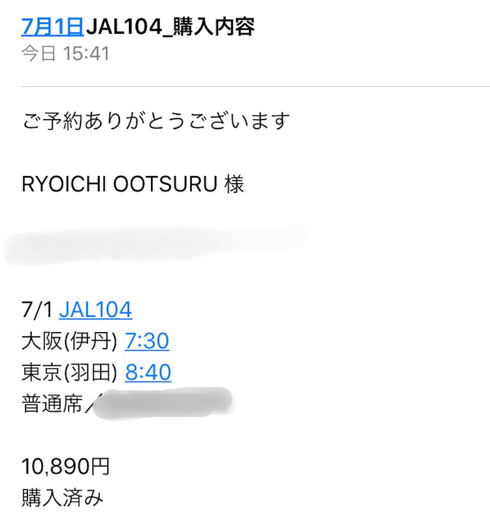 f:id:tsuru-52:20170622154547p:plain