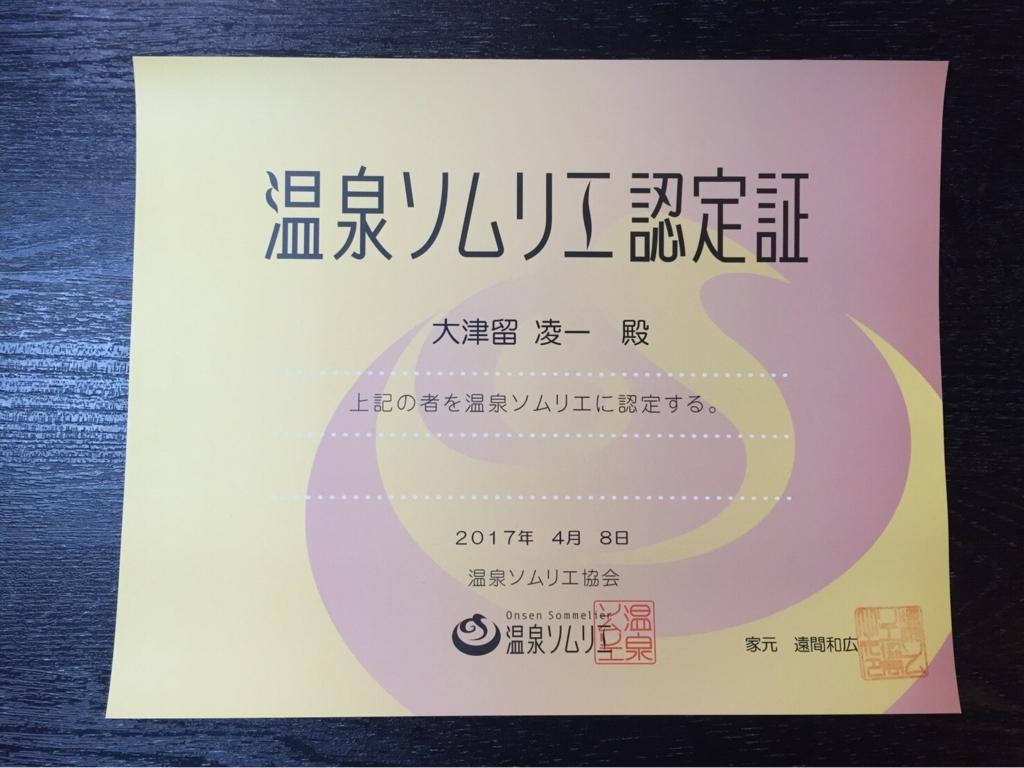 f:id:tsuru-52:20171101102707j:plain