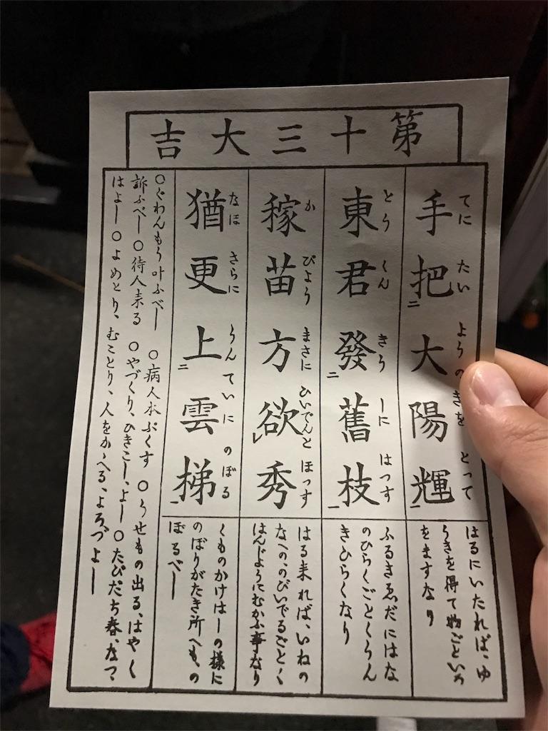 f:id:tsuru-52:20180101210026j:image