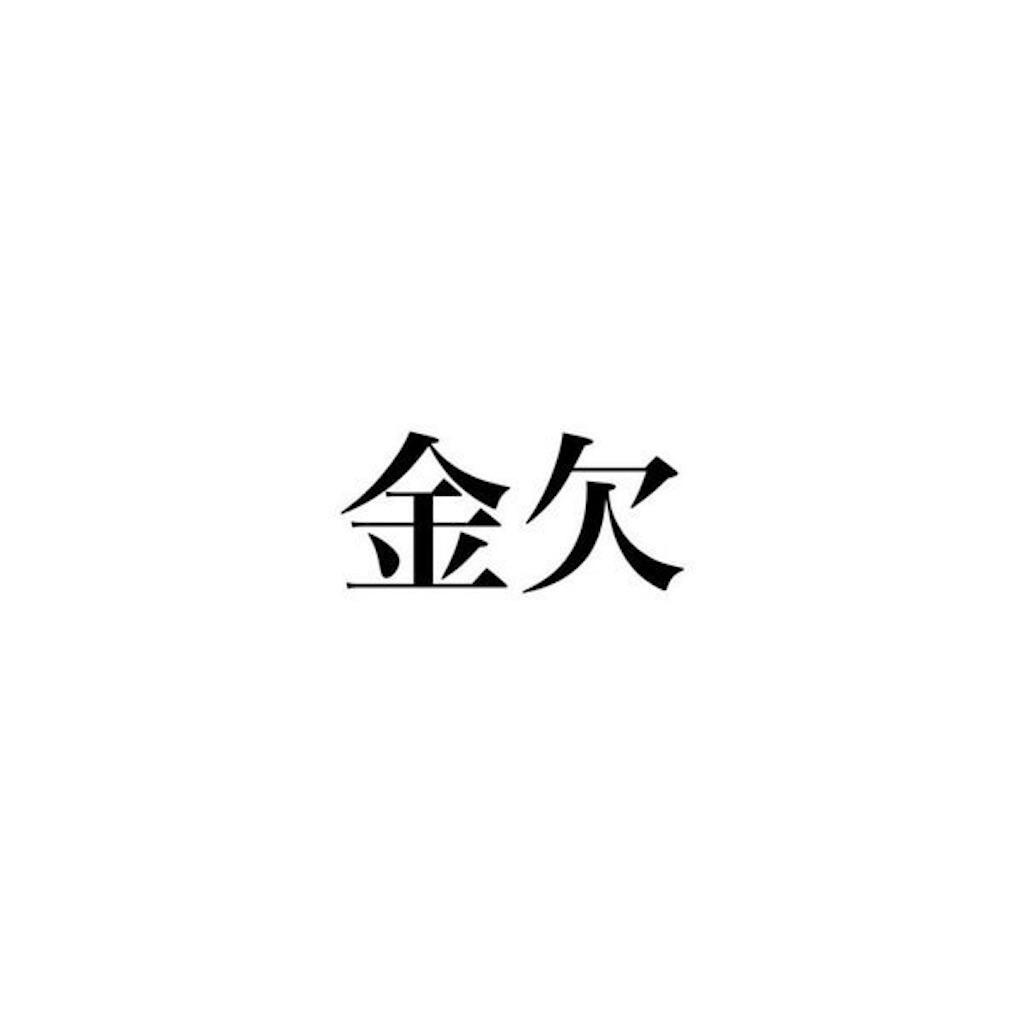 f:id:tsuru-52:20180121140453j:image