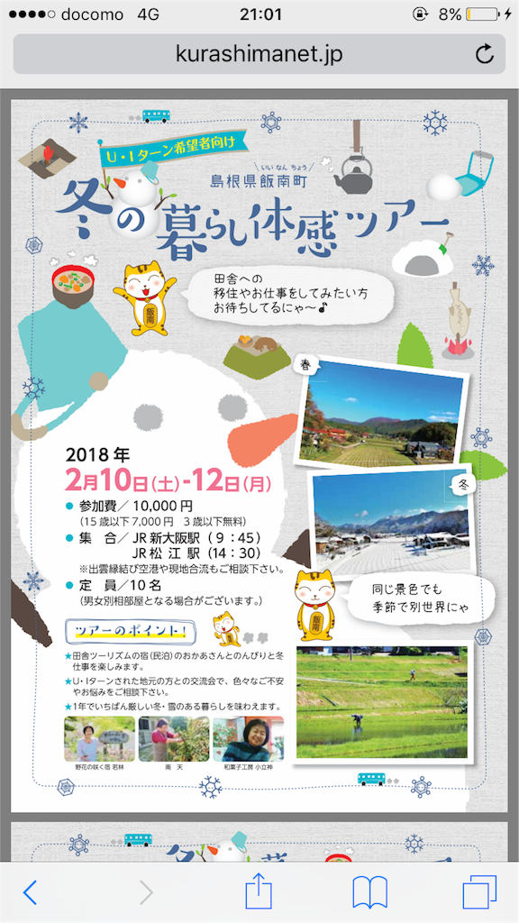f:id:tsuru-52:20180211212126p:image