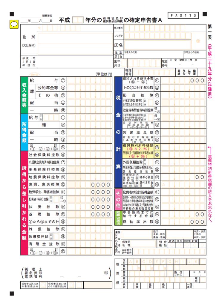 f:id:tsuru-52:20180312140046p:plain