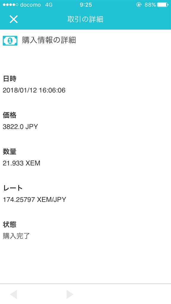 f:id:tsuru-52:20180313092542p:image