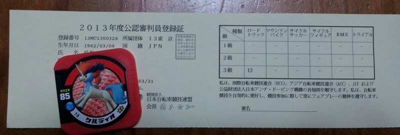 f:id:tsuru-585:20130404230749j:image:w360