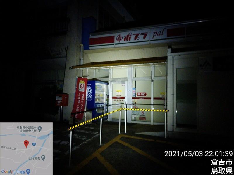 f:id:tsuru-585:20210510213030j:plain