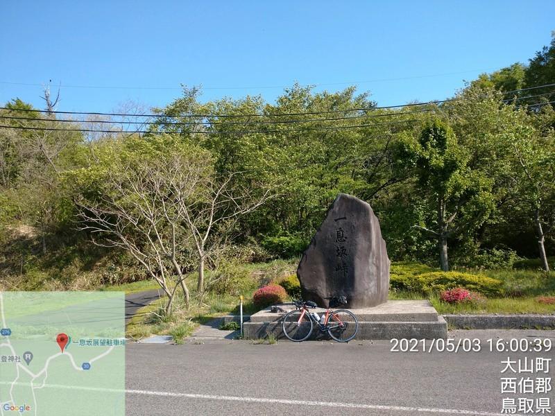 f:id:tsuru-585:20210510213137j:plain