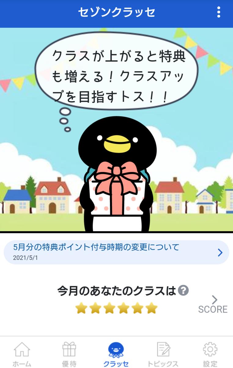 f:id:tsuru-life:20210519223410p:plain
