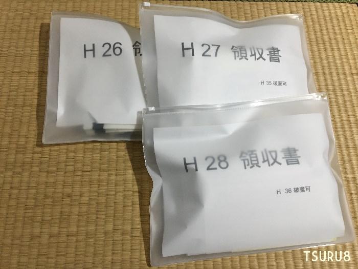 f:id:tsuru8:20170907220110j:plain