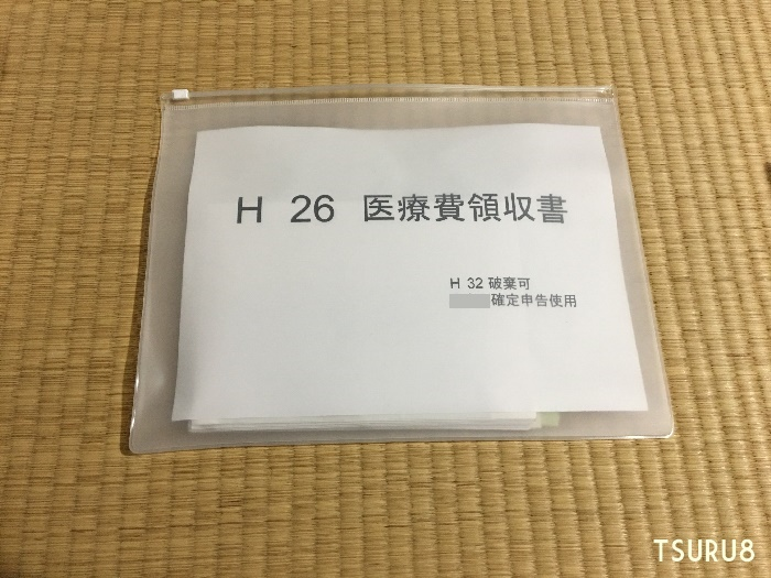 f:id:tsuru8:20170907220122j:plain