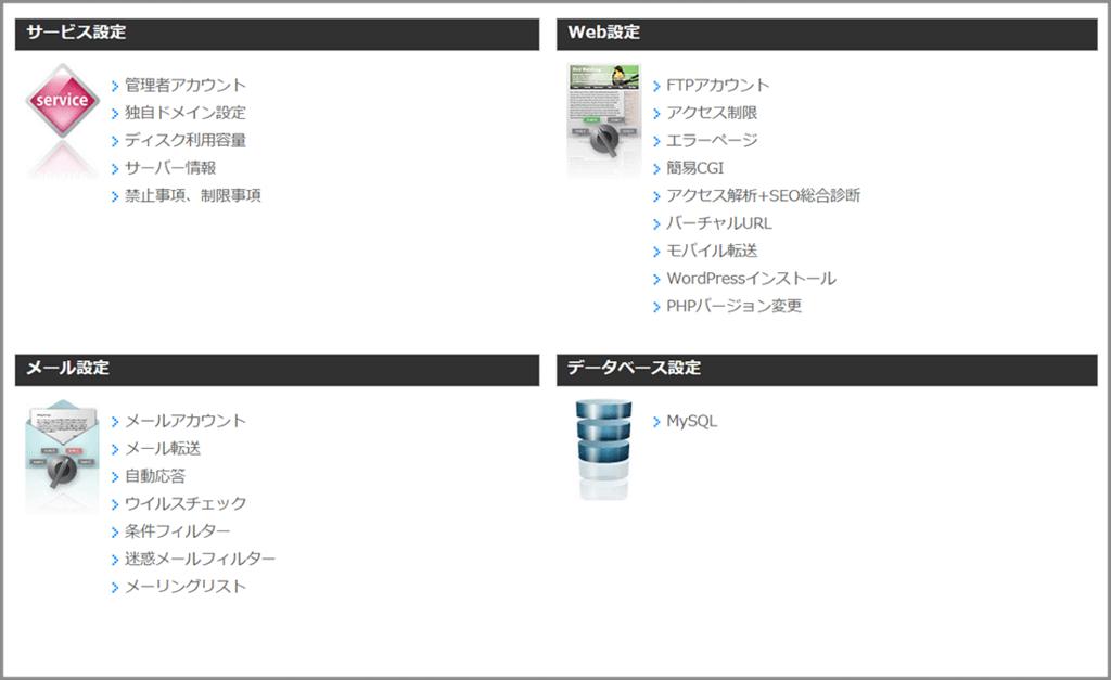 共用レンタルサーバーとVPSサーバー。どっちを選ぶ?
