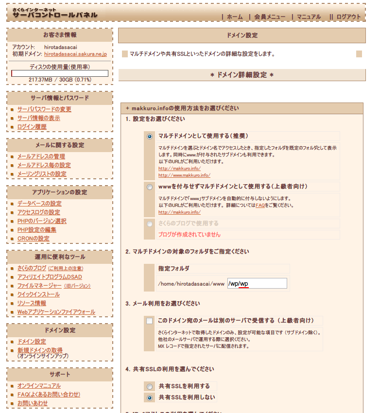 f:id:tsurugi0720:20160211004813p:plain