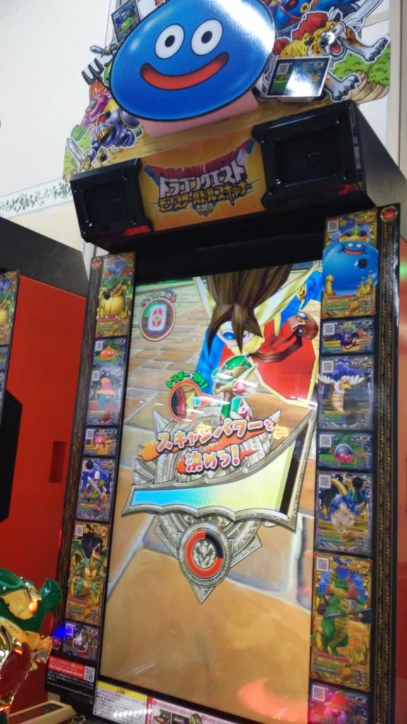 ドラゴンクエストモンスターバトルスキャナー。300円!