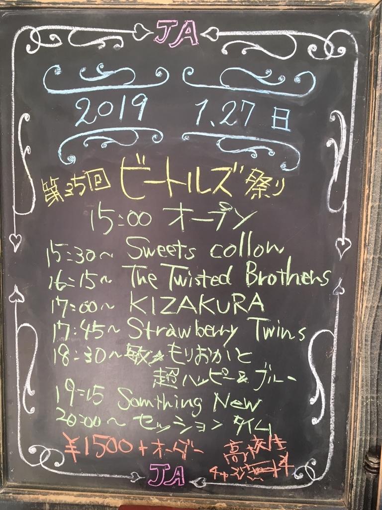 f:id:tsuruhime-beat:20190129173230j:plain