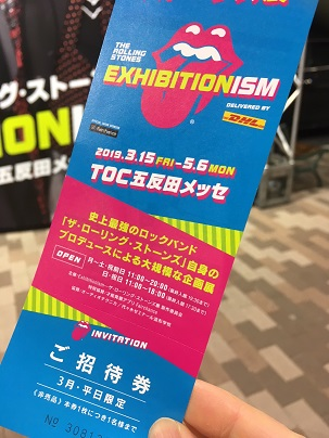f:id:tsuruhime-beat:20190329132230j:plain