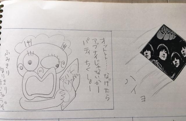 f:id:tsuruhime-beat:20210111180241j:plain