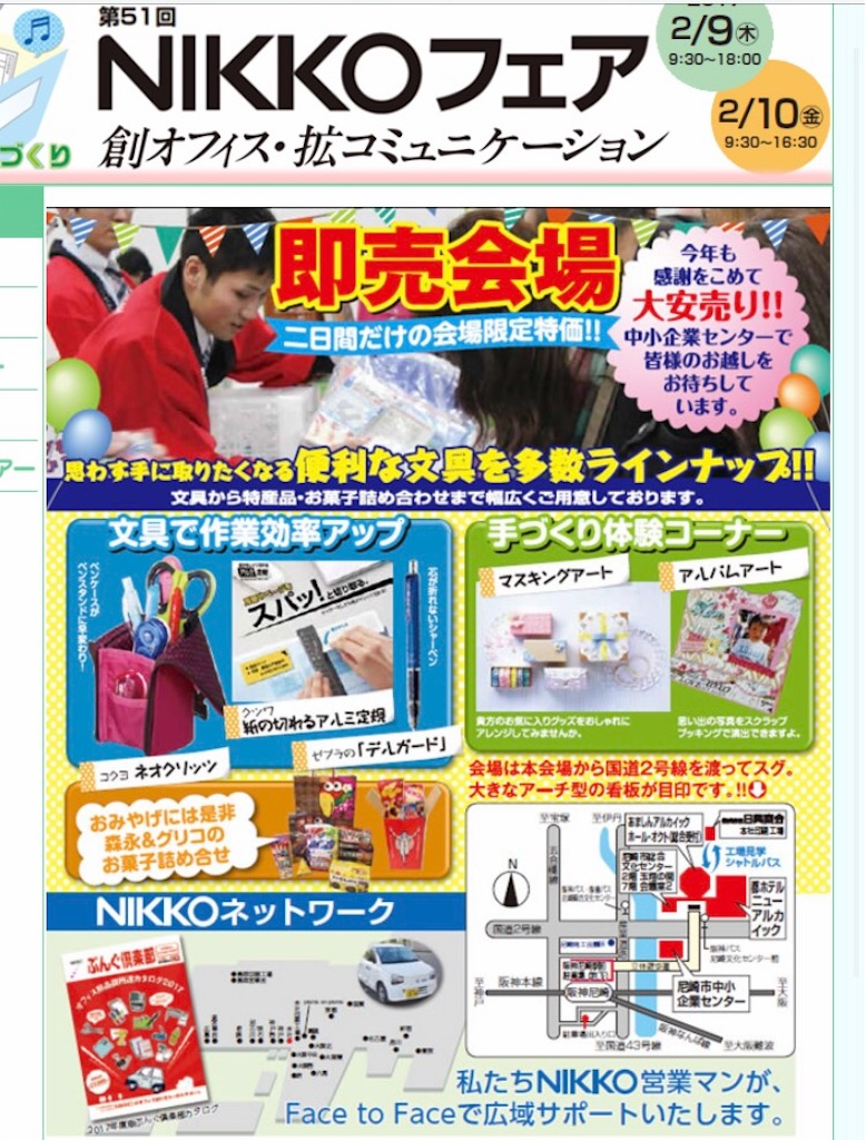 f:id:tsurumi-massage:20170210231512j:image