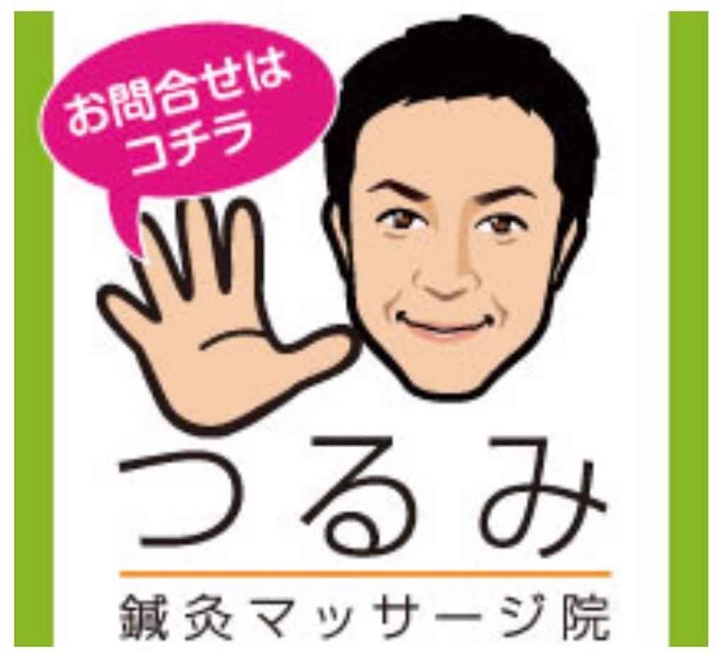 f:id:tsurumi-massage:20170212214400j:image