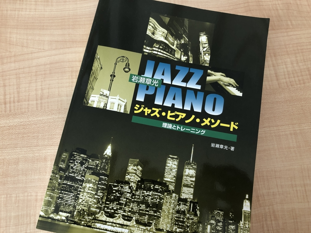 ジャズ・ピアノ・メソード-理論とトレーニング