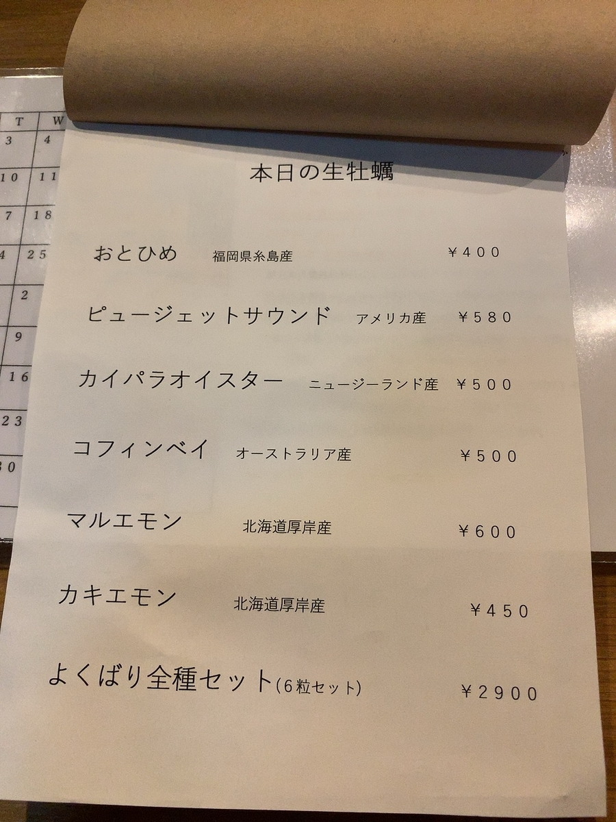 f:id:tsururiko:20190916164810j:plain