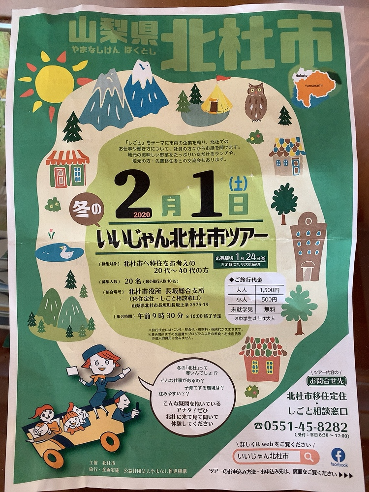 f:id:tsururiko:20200111223021j:plain