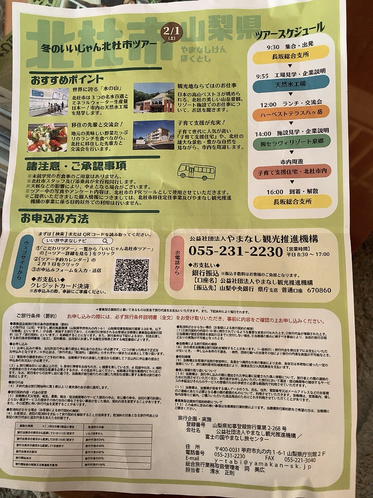 f:id:tsururiko:20200111223624j:plain