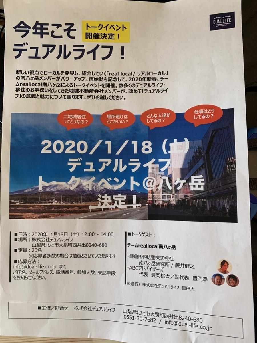 f:id:tsururiko:20200111224618j:plain
