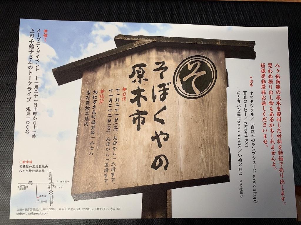 f:id:tsururiko:20201125193641j:image