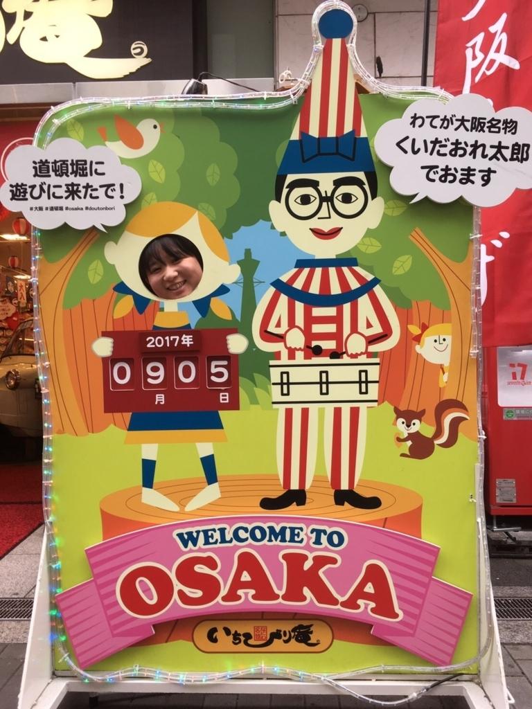 f:id:tsuruse_ah:20170906221551j:plain