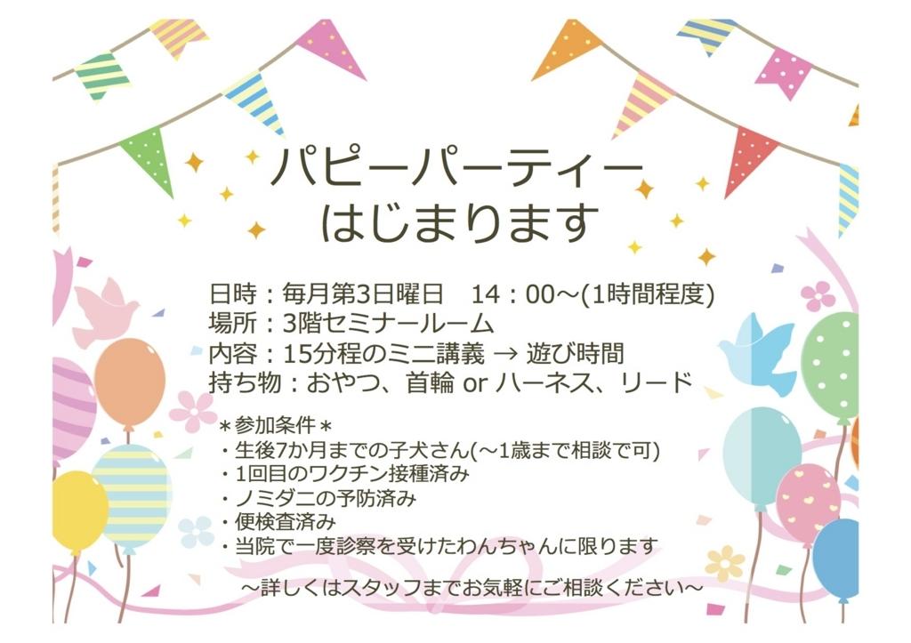 f:id:tsuruse_ah:20180314083559j:plain