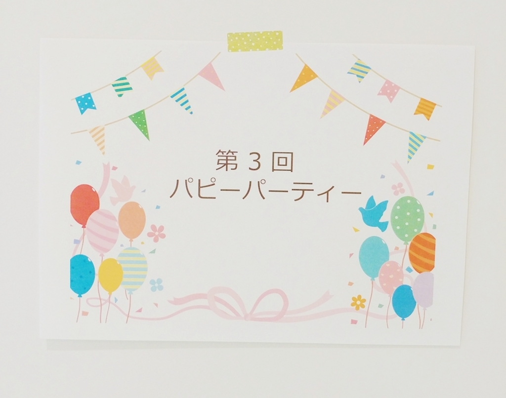 f:id:tsuruse_ah:20180523223042j:plain
