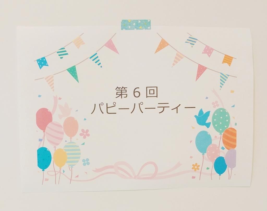 f:id:tsuruse_ah:20180916224111j:plain