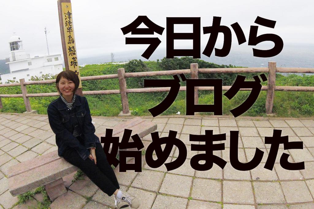 f:id:tsushimamiyuki:20170928112934j:plain