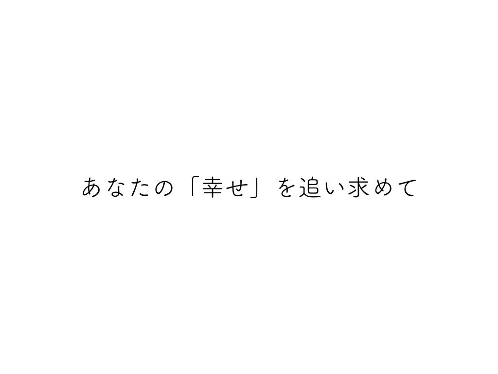 f:id:tsushimamiyuki:20171109154155p:plain