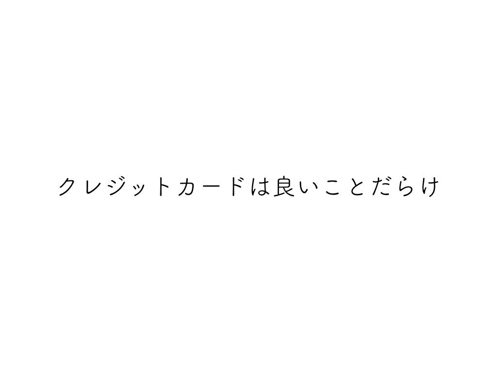 f:id:tsushimamiyuki:20171112232407p:plain