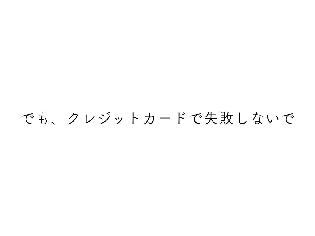 f:id:tsushimamiyuki:20171112232434p:plain