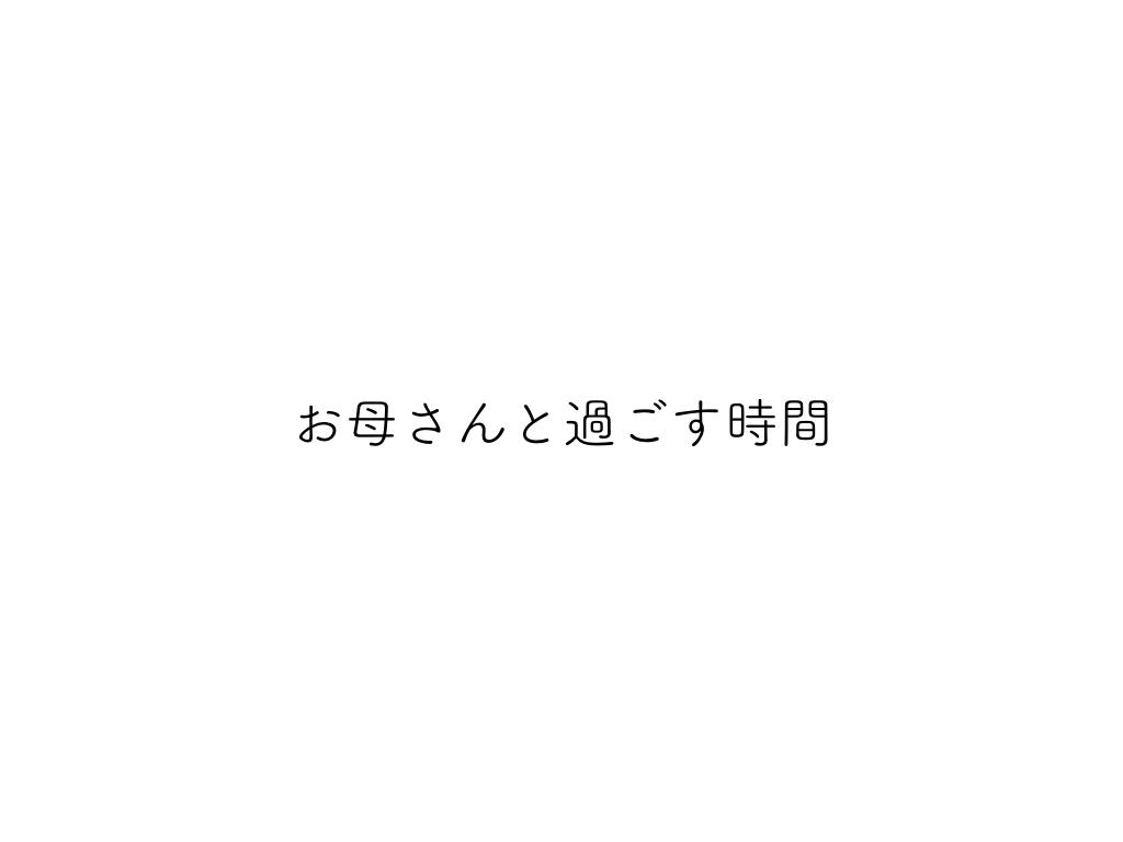 f:id:tsushimamiyuki:20171114104852p:plain