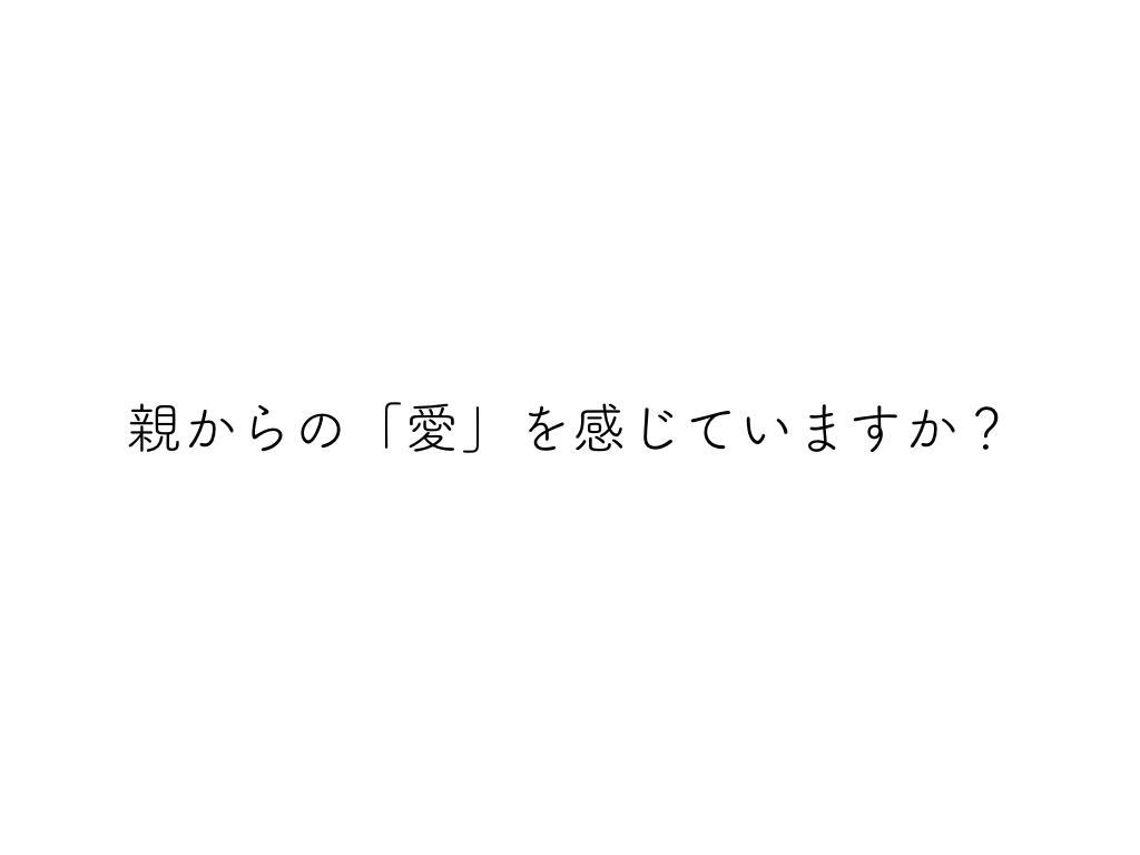 f:id:tsushimamiyuki:20171114104942p:plain