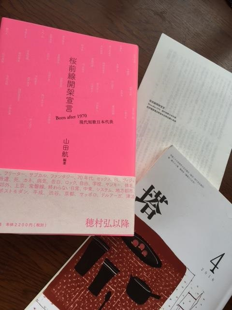 f:id:tsutanuma:20170414134304j:plain