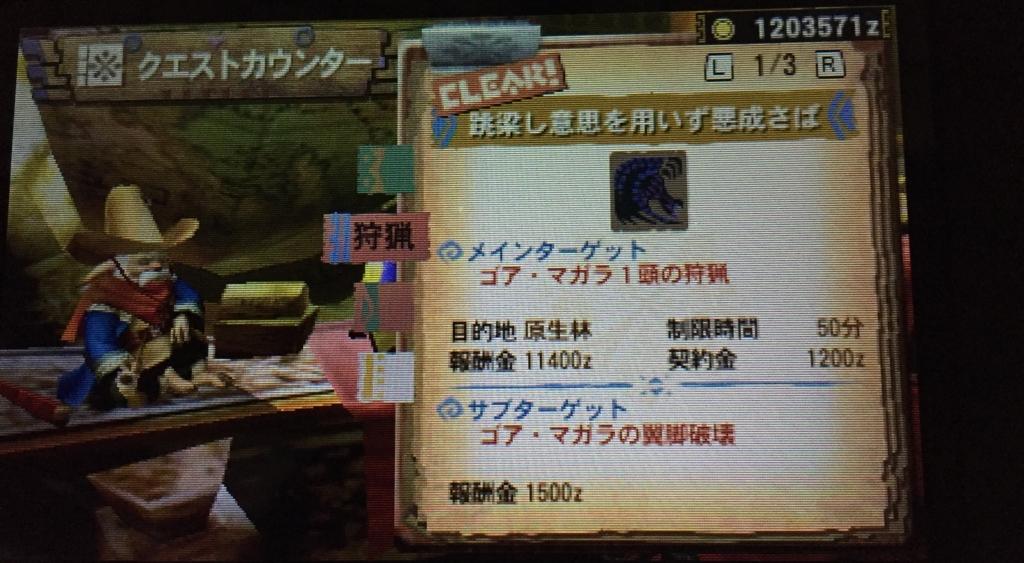 f:id:tsutatsutaemperor:20171029173516j:plain