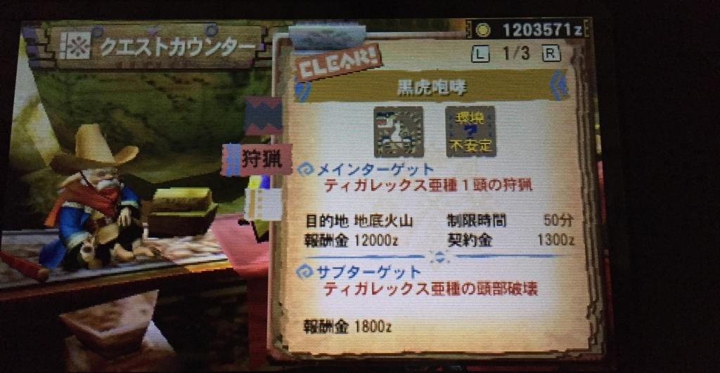 f:id:tsutatsutaemperor:20171029173745j:plain