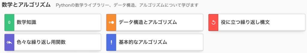 f:id:tsutomu3:20180727170428p:plain