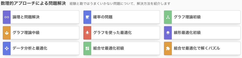 f:id:tsutomu3:20180829101411p:plain