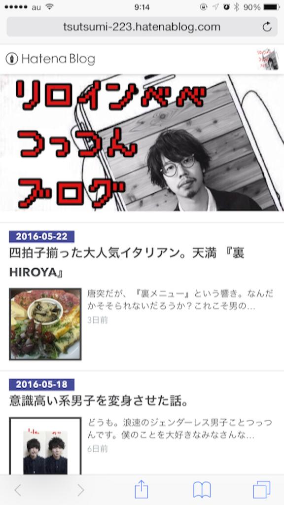 f:id:tsutsumi_223:20160531102411p:image