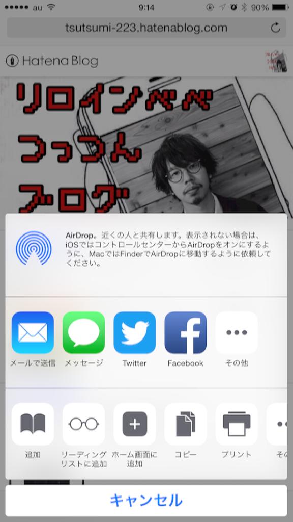 f:id:tsutsumi_223:20160531103303p:image