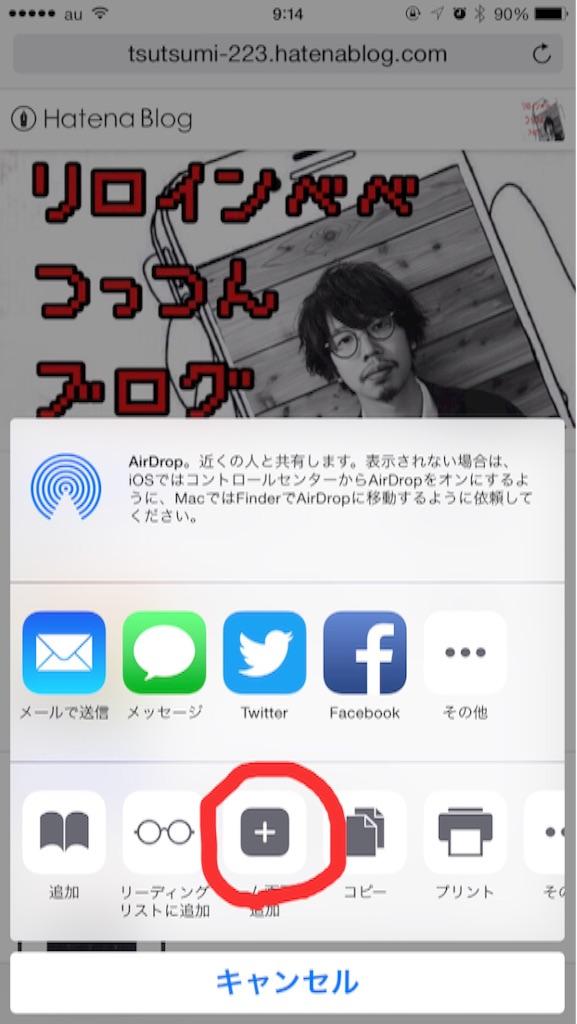 f:id:tsutsumi_223:20160531103319j:image