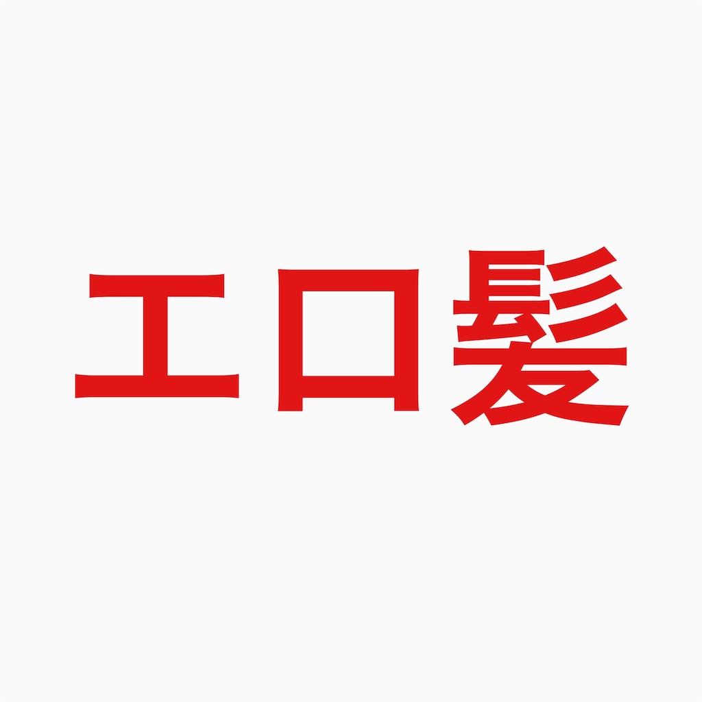 f:id:tsutsumi_223:20160803232741j:image