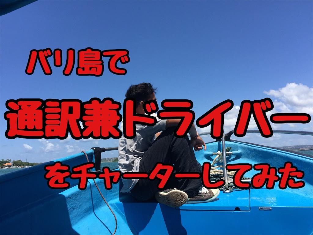 f:id:tsutsumi_223:20160901105308j:image